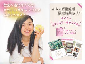 手作りキャンドル無料小冊子