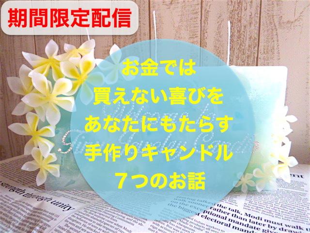 手作りキャンドル,メールマガジン,初心者