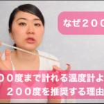 なぜキャンドル作りには200度の温度計がいいの?