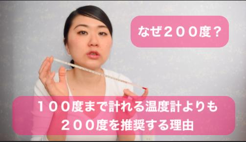 温度計,手作りキャンドル,道具,キャンドル教室東京