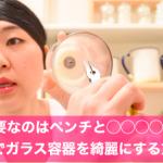 3分でできる!使い切ったソイキャンドルガラス容器の処理の仕方