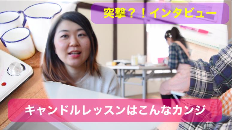 りんごジェルキャンドル,キャンドル,作り方,ワークショップ,大阪