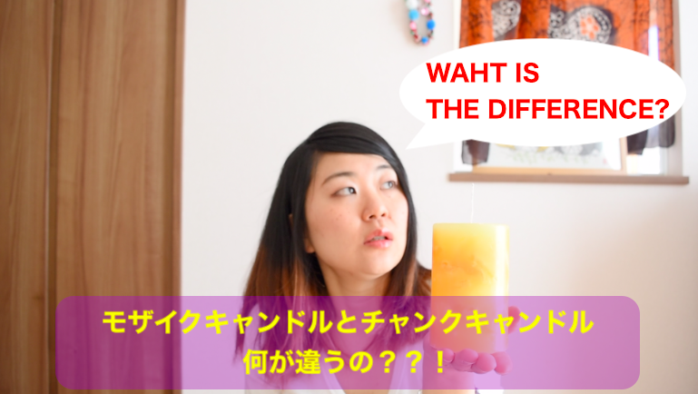 手作りキャンドル,モザイクキャンドル ,チャンクキャンドル,ワークショップ,大阪
