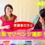 【キャンドルレッスンご感想】東京のキャンドル作家が大阪でワークショップしちゃいました!