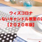 ウィズコロナ、後悔しないキャンドル教室の選び方【2020年版】